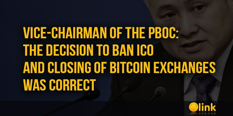 ICO-LINK-NEWS-Vice-chairman-of-the-PBoC-the-decision-to-ban-ICO-and-closing-of-Bitcoin-Exchanges-was-correct