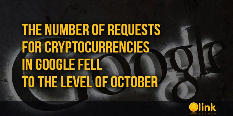 ICO-LINK-NEWS-The-number-of-requests-for-cryptocurrencies-in-Google-fell-to-the-level-of-October