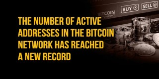 The number of active addresses in the Bitcoin network has reached a new record
