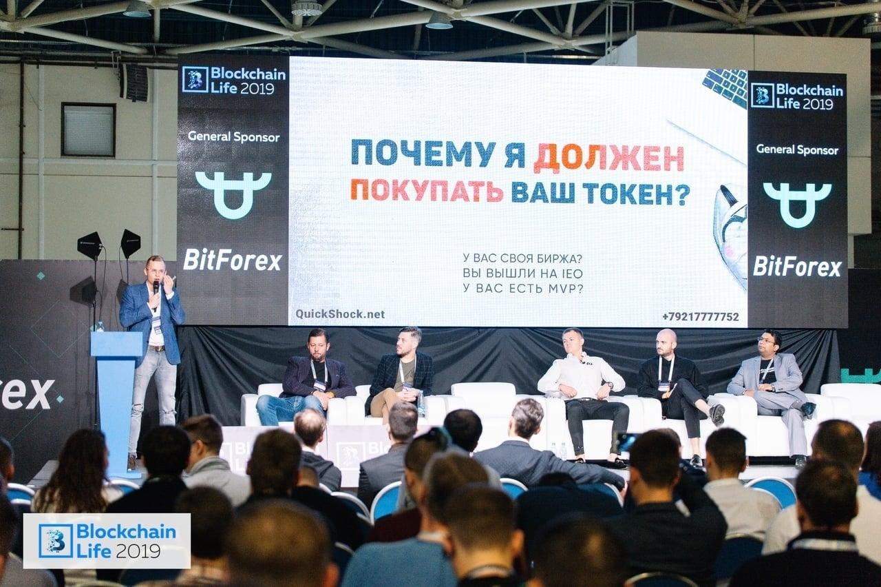 Blockchain Life 2019 2019-11-20